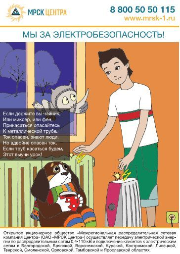 Электробезопасность фена образец журнала по присвоению 1 группы электробезопасности